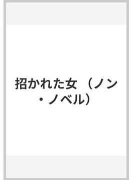 招かれた女(ノン・ノベル)