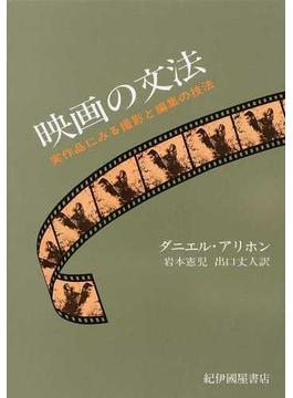 映画の文法 実作品にみる撮影と編集の技法