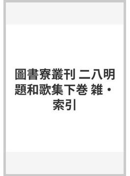 圖書寮叢刊 二八明題和歌集下巻 雑・索引