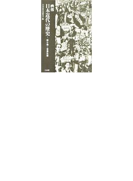 画報 日本近代の歴史 10 非常時への傾斜