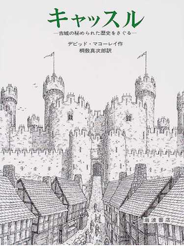 キャッスル 古城の秘められた歴史をさぐる