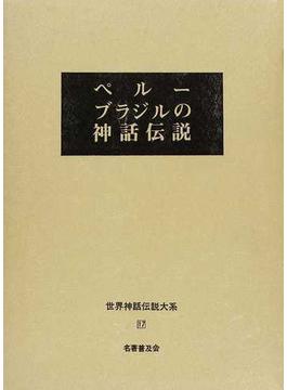 世界神話伝説大系 改訂版 17 ペルー・ブラジルの神話伝説