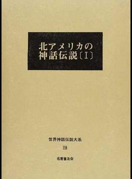 世界神話伝説大系 改訂版 18 北アメリカの神話伝説 1