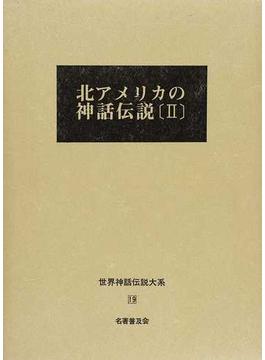世界神話伝説大系 改訂版 19 北アメリカの神話伝説 2