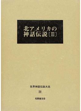 世界神話伝説大系 改訂版 20 北アメリカの神話伝説 3