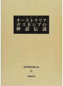 世界神話伝説大系 改訂版 21 オーストラリア・ポリネシアの神話伝説
