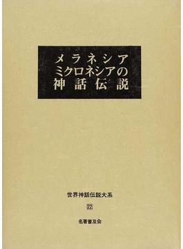 世界神話伝説大系 改訂版 22 メラネシア・ミクロネシアの神話伝説