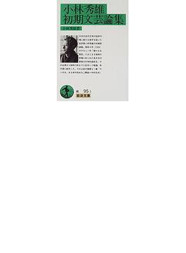 小林秀雄初期文芸論集(岩波文庫)