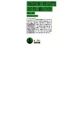 地獄変・邪宗門・好色・藪の中 他七篇 改版(岩波文庫)