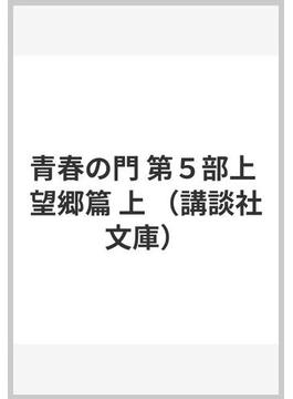 青春の門 第5部上 望郷篇 上(講談社文庫)
