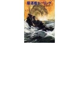 駆逐艦キーリング(ハヤカワ文庫 NV)