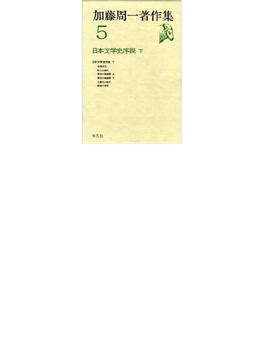 加藤周一著作集 5 日本文学史序説 下