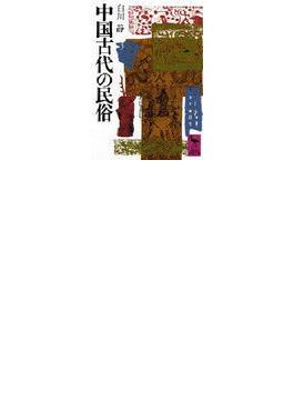 中国古代の民俗(講談社学術文庫)