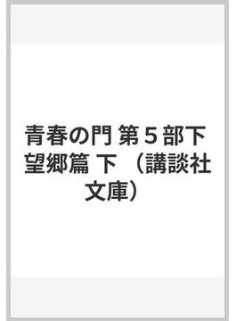 青春の門 第5部下 望郷篇 下(講談社文庫)