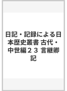 日記・記録による日本歴史叢書 古代・中世編 23 言継卿記