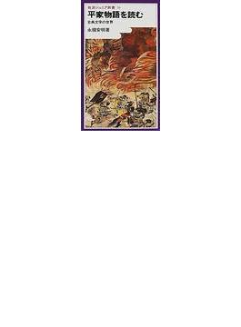 平家物語を読む 古典文学の世界(岩波ジュニア新書)