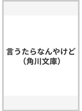 言うたらなんやけど(角川文庫)