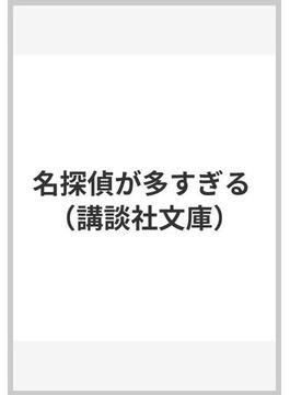 名探偵が多すぎる(講談社文庫)