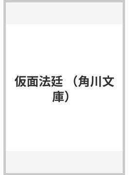 仮面法廷(角川文庫)