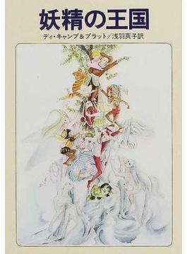妖精の王国(ハヤカワ文庫 FT)