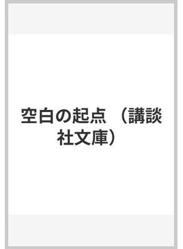 空白の起点(講談社文庫)
