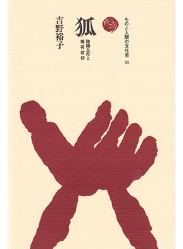 狐 陰陽五行と稲荷信仰