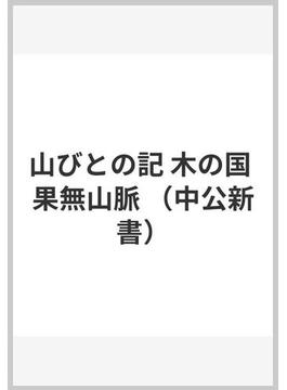 山びとの記 木の国 果無山脈(中公新書)