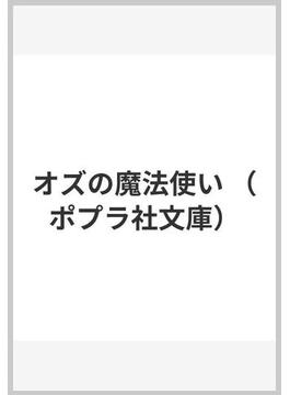 オズの魔法使い(ポプラ社文庫)