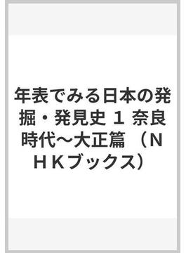 年表でみる日本の発掘・発見史 1 奈良時代〜大正篇(NHKブックス)