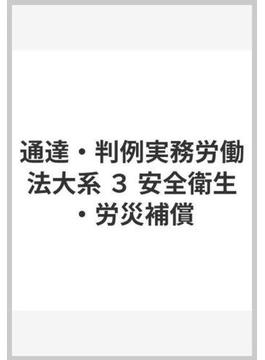 通達・判例実務労働法大系 3 安全衛生・労災補償