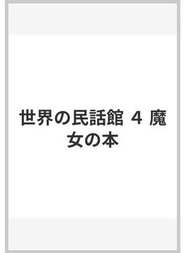 世界の民話館 4 魔女の本