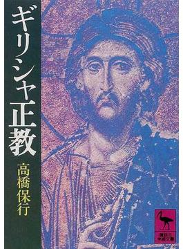 ギリシャ正教(講談社学術文庫)
