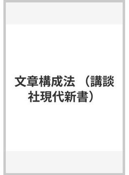 文章構成法(講談社現代新書)
