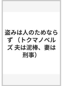 盗みは人のためならず(TOKUMA NOVELS(トクマノベルズ))