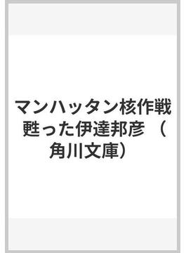 マンハッタン核作戦 甦った伊達邦彦(角川文庫)