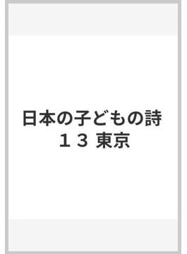 日本の子どもの詩 13 東京