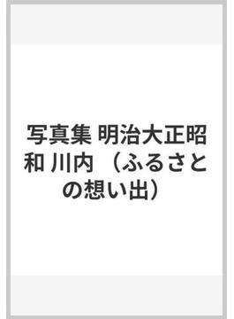 写真集 明治大正昭和 川内