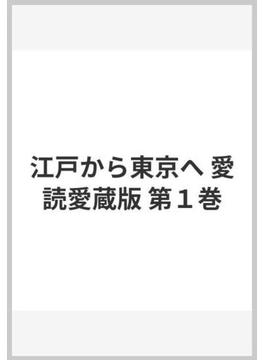 江戸から東京へ 愛読愛蔵版 第1巻