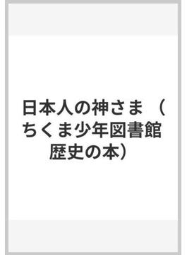 日本人の神さま