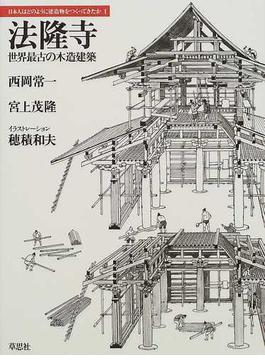 法隆寺 世界最古の木造建築