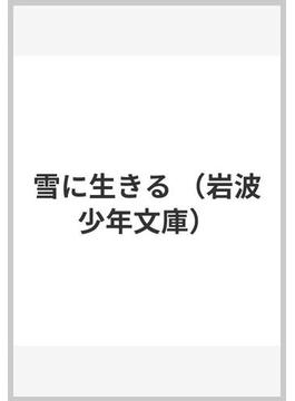 雪に生きる(岩波少年文庫)
