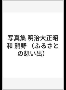 写真集 明治大正昭和 熊野