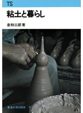 粘土と暮らし
