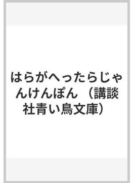 はらがへったらじゃんけんぽん(講談社青い鳥文庫 )