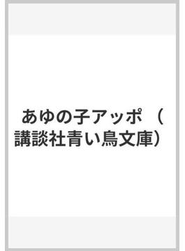 あゆの子アッポ(講談社青い鳥文庫 )