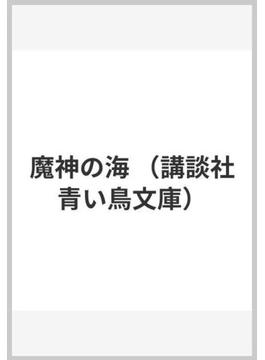 魔神の海(講談社青い鳥文庫 )