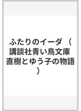 ふたりのイーダ(講談社青い鳥文庫 )