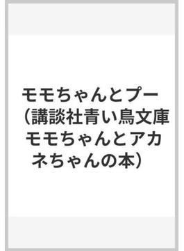 モモちゃんとプー(講談社青い鳥文庫 )