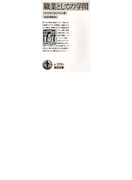 職業としての学問 改訳(岩波文庫)