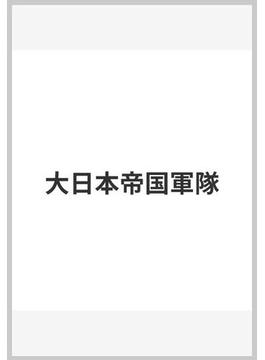 大日本帝国軍隊